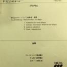 2021年9月14日 大阪クラシック2021 第10公演 ザ・フェニックス・ホール