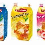『ユニリーバ(UL)が紅茶ブランド『リプトン(Lipton)』の売却検討!?紅茶事業衰退傾向も経営陣の判断に任せられるある理由とは?』の画像