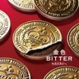 『ウカスカジー、配信限定ミニアルバム「金色BITTER」8月19日リリース決定!』の画像