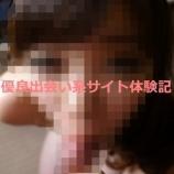 『いきなりズボンを脱がされ即フェラ (メル☆パラ 出会い系体験談)』の画像