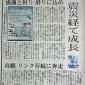 羽生震災経て成長 高橋リンク存続に奔走 https://t....