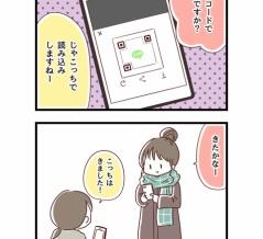 LINE交換における罠