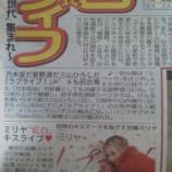 『【乃木坂46】『紅白歌合戦 初出場決定』各種メディアが報道!!!』の画像