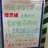 『戸田市に「大雨、洪水、暴風警報」発令』の画像