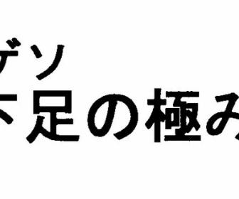 【悲報】よっちゃんいか工業さん、とんでもない商標出願をする
