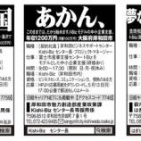 『【公募情報】f-Biz型産業支援施設/湯沢市、岸和田市、萩市』の画像