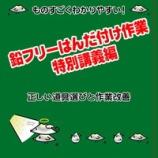 『はんだ付けに光を!(2010.12.15)鉛フリーはんだ付け 特別講義編』の画像