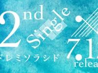 【日向坂46】2ndシングル『ドレミソラシド』発売キタ━━━(゚∀゚)━━━!