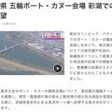 『埼玉県が東京都に対し、ついに2020年東京オリンピックのボート・カヌー競技会場として彩湖開催での要望をだしました』の画像