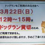 『【重要】3月22日(日)12時~15時は射水店ドッグラン貸切となります』の画像