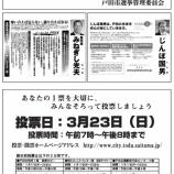 『戸田市長選挙 候補者選挙公報が配布されました』の画像