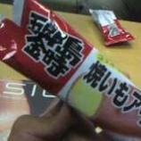 『(番外編)石川県名産?五郎島金時アイス』の画像