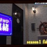 『常連客ワカちゃんがアメリカに転勤で『スナック眞緒』season1終了!【ひらがな推し】』の画像