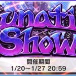 【デレステ】イベント「Lunatic Show」開催!達成pt報酬&ランキング報酬「白坂小梅」 達成pt報酬「輿水幸子」