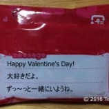 『今日はバレンタインデー!献血に行ってチョコをゲット!』の画像