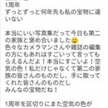 『【乃木坂46】北野日奈子『ずっとずっと何年先も私の宝物に違いない・・・』』の画像