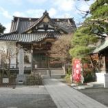 『いつか行きたい日本の名所 妙隆寺』の画像