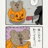 悲熊「ハロウィン」