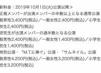 AKB48グループ劇場公演チケット料金改定のお知らせ