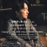 『(戸田市文化会館)小野塚晃ピアノソロコンサート 9月18日(月・祝)開催』の画像