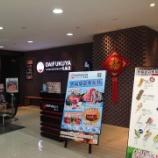 『上海ラーメン視察【3日め】(その2)その他のラーメン店(上海・随所)』の画像