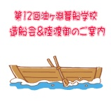 『~第12回油ヶ淵葦船学校 造船会&陸渡御のご案内~』の画像