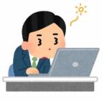 プログラマーとして採用された社員だけど、入社して1年経つのに今だにプログラムが出来ない・・・