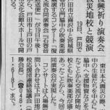『(読売新聞)復興祈り演奏会 被災地校と共演 19日、戸田で』の画像