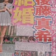 【速報】元モー娘。 後藤真希が結婚 お相手は3歳年下地元の元カレ!!!!! アイドルファンマスター