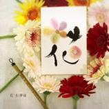 『花咲く書道 ゆりのき教室』の画像