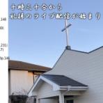 日本基督教団 我孫子教会