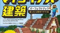 書籍『できるマインクラフト建築』発売のお知らせ