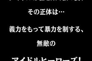 【グリマス】「アイドルヒーローズビクトリー」ガシャ!海美、あずささん、翼のSR登場!