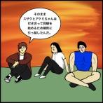 第288話  解散【超現代風源氏物語】