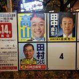 『衆議院選挙の期日前投票は明日より戸田市役所と笹目コミュニティセンターで可能になります』の画像