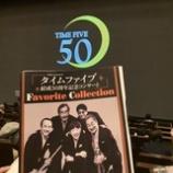 『タイムファィブ50周年』の画像