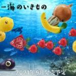 お魚と果物野菜が合体!「南カジュー 海のいきもの」ガチャフィギュアになって登場!