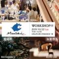10/22(火・祝日)montekiマルシェでワークショップを開催します!!