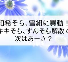 ぐるぐる組替え!和希そら→雪組、詩ちづる→星組、彩みちる→月組へ異動…【今後が怖い】