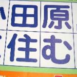 『新幹線通勤の補助』の画像