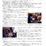 『実践資料集12 上越教育大学附属小学校参観記』の画像