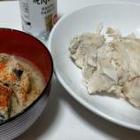 『【今日の夕飯】サラダチキン その90 @さば缶 もうブログで90回もサラダチキン書いてるよ・・・』の画像