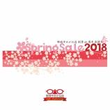 """『都城中めがね店 創業45周年 創業祭""""春""""『Spring Sale 2018』』の画像"""