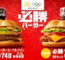 マクドナルドの必勝バーガーが激ウマすぎてバカ売れ「今までで一番美味しい!」「うまいww」