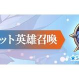 『【アルカナタクティクス】8月2日(月)00:00シークレット英雄召喚&スペシャルステージ開催のご案内』の画像