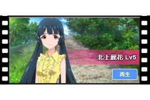 【グリマス】麗花アイドルストーリーLV5