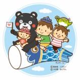 『【その他のイラスト】熊本・大分九州地方応援「くまモン・めじろんイラスト」』の画像