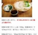 【悲報】素麺、茹でることでカロリーが2倍に膨れ上がることが判明