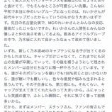 『【乃木坂46】山崎怜奈、次期キャプテンについて言及!!『いずれ、新しく乃木坂46のキャプテンになる子が出てくるのかもしれません・・・』』の画像