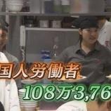 『外国人が安く働く時代は終了?今度は日本人が安く働く時代へ。』の画像